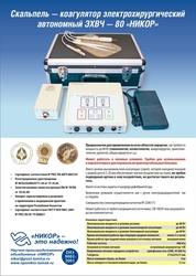 ЭХВЧ-80«НИКОР» (автономный) 71 450 руб.