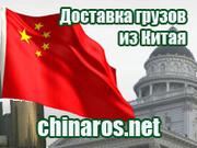Доставка грузов из Китая в г. Ижевск