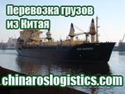 Грузоперевозки - доставка грузов из Китая в г. Ижевск