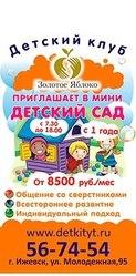 Частный детский сад «Золотое яблоко» в Ижевске.
