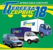 Квартирные переезды по России с оплатой дороги  в одном направлении