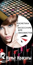 Большой выбор косметики и косметических средств в Ижевске.