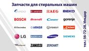 Продажа запчастей для стиральных машин и водонагревателей в Ижевске.