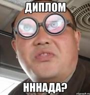 Диплом на заказ в Ижевске